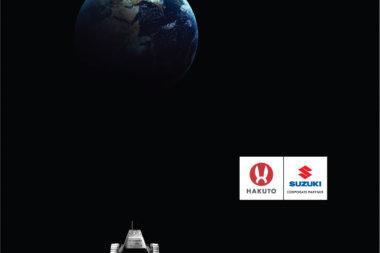 Компанія Suzuki підтримує команду Hakuto у створенні місяцехода в рамках програми «Підкорення Місяця» (Challenge to the Moon) в 2017 році